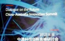 专访新南威尔士大学教授:变废为宝、减轻环境污染的新一代绿色材料