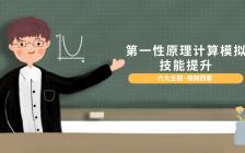 六大主题 助您第一性原理计算模拟技能提升 (9月 北京)