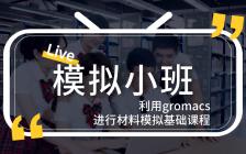 线下小班+线上直播 gromacs材料计算模拟9月28日开讲
