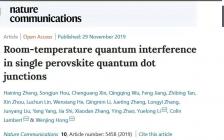 南开大学参研钙钛矿量子点量子干涉效应最新成果发表于《Nature Communications》