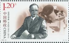 王大珩、黄昆、于敏、陈景润四科学家纪念邮票发布
