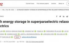 南策文&林元华&金奎娟Science:超顺电弛豫铁电体中的超高能量存储